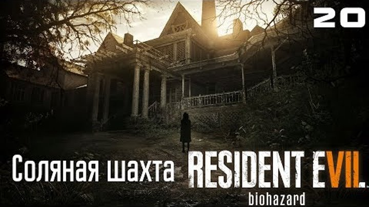Resident Evil 7: Biohazard ● Соляная шахта ● Прохождение 20