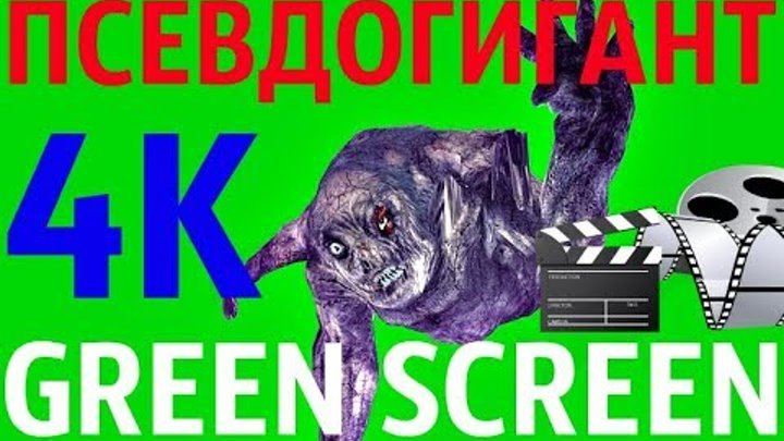 "ФУТАЖ - ""GREEN SCREEN"" KICK ПСЕВДОГИГАНТ (С.Т.А.Л.К.Е.Р.)"