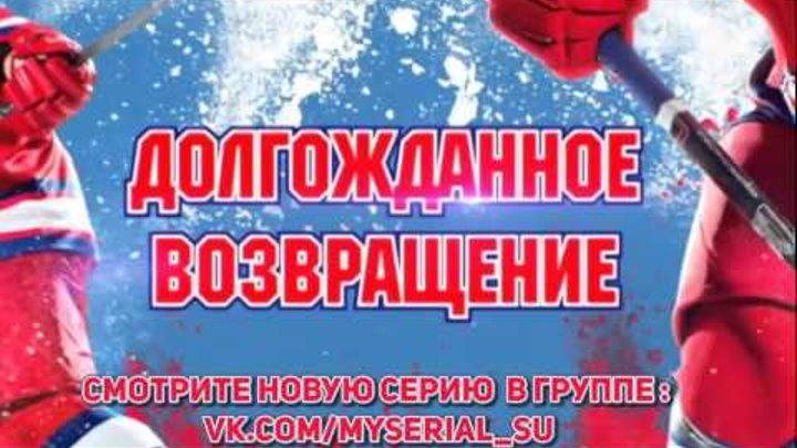 Молодежка 3 сезон 21 серия( анонс)