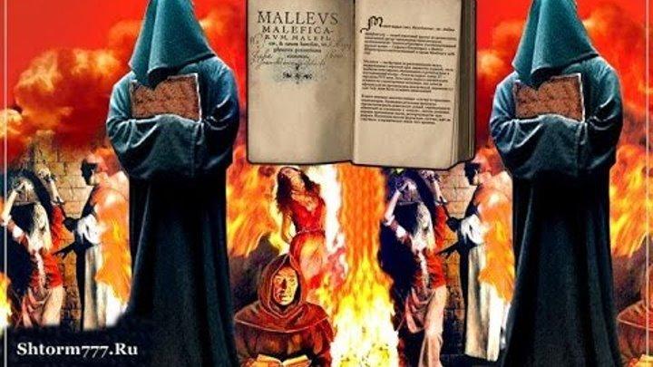 Молот ведьм - книга на крови. Охота на ведьм