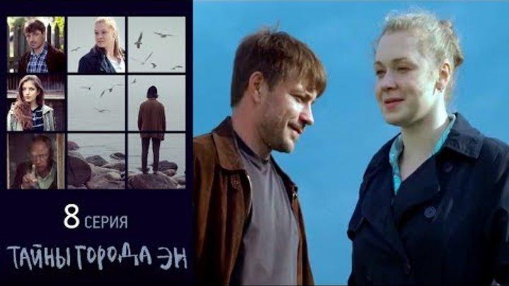 Тайны города Эн - Серия 8 /2015 / Сериал / HD 1080p
