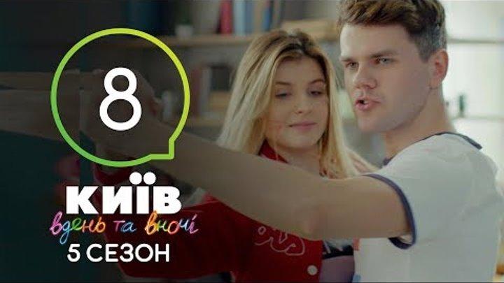 Киев днем и ночью - Серия 8 - Сезон 5