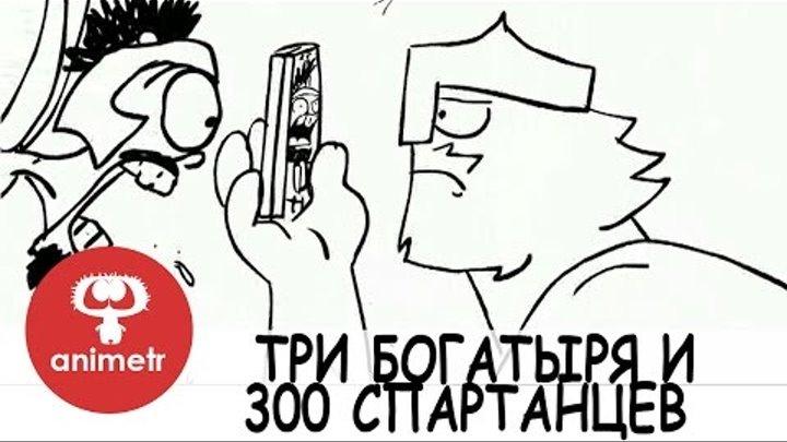 Короткометражный мультфильм. Три Богатыря против 300 Спартанцев