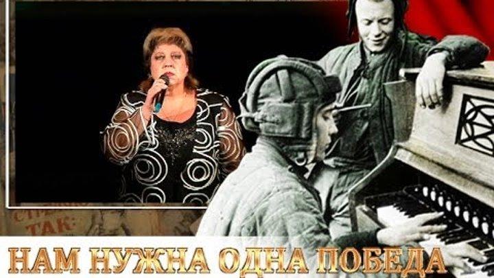 Галл-Савальская Елена - Нам нужна одна победа