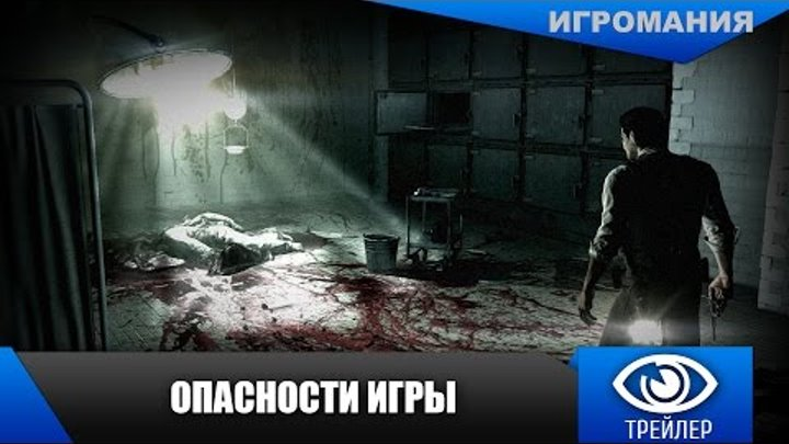 The Evil Within - Опасности игры