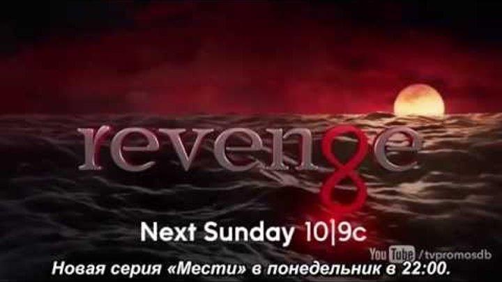 МЕСТЬ (ВОЗМЕЗДИЕ, REVENGE) - 4 сезон 18 серия RUS SUB ( Промо )