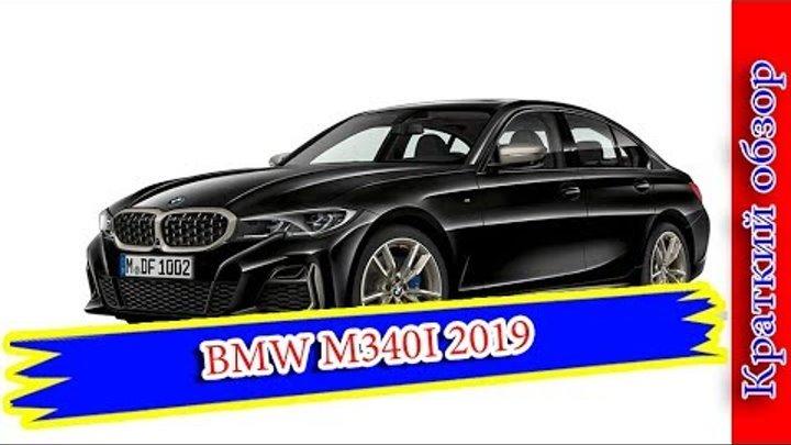 Авто обзор - BMW M340I 2019 – САМЫЙ МОЩНЫЙ СЕДАН БМВ 3-СЕРИИ НОВОГО ПОКОЛЕНИЯ