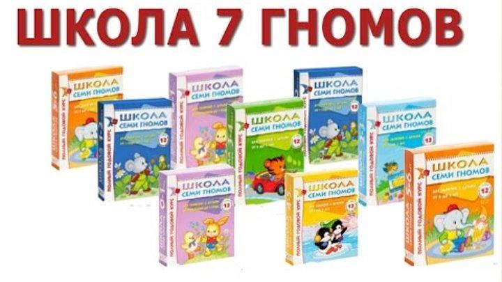 Школа 7 гномов-Развивающие игры и книги для детей разного возраста