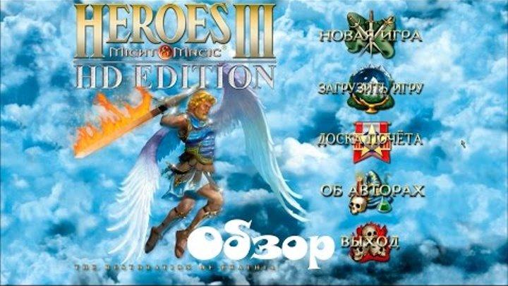 Heroes of Might and Magic III HD Edition | Обзор игры | Герои Меча и Магии 3 HD