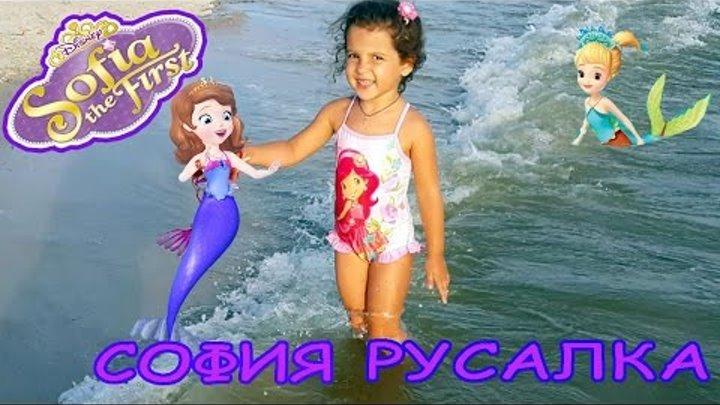 Маша и принцесса София идут на пляж Принцесса София русалочка Sofia the Mermaid Princess