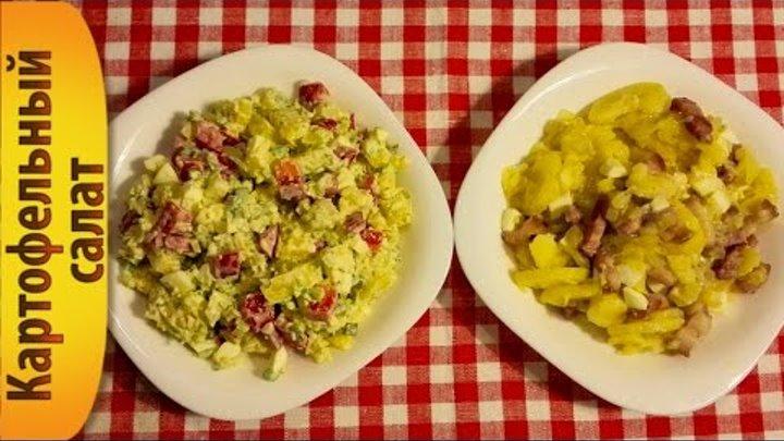 Картофельный салат. Немецкий и Американский.