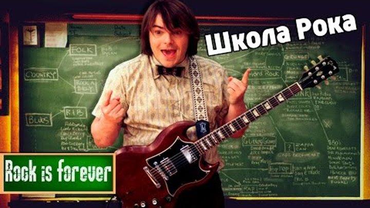 """Рок-отрывок из фильма """"Школа рока 2003"""""""