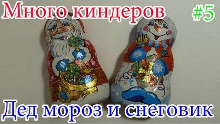 МНОГО КИНДЕР СЮРПРИЗОВ !!! Катя открывает киндер сюрприз Дед Мороз и Снеговик kinder surprise Santa