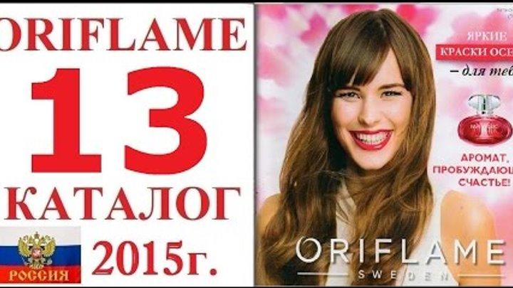Каталог Орифлэйм 13 2015 Россия