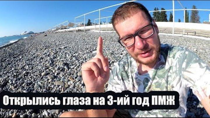 Плюсы и минусы Сочи. Спустя годы ПМЖ.