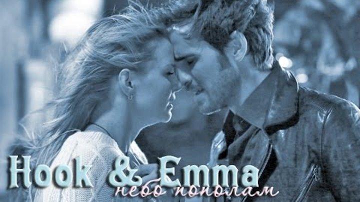 "Hook & Emma_""Небо пополам"" (Однажды в сказке / Once Upon a Time)"