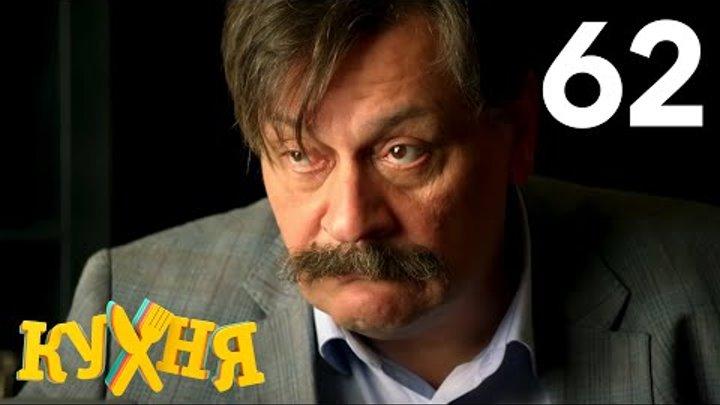 Кухня | Сезон 4 | Серия 62