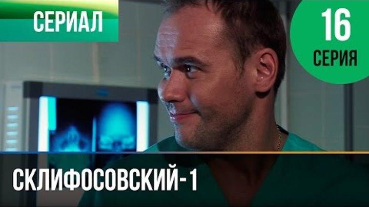 Склифосовский 1 сезон 16 серия - Склиф - Мелодрама | Фильмы и сериалы - Русские мелодрамы