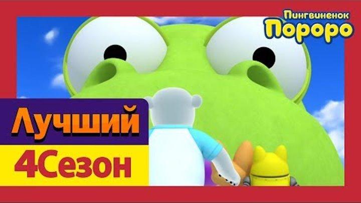 Лучший эпизод Пороро #04 Кронг-великан | Пингвиненок Пороро 4 сезон 4 Серия | мультики для детей