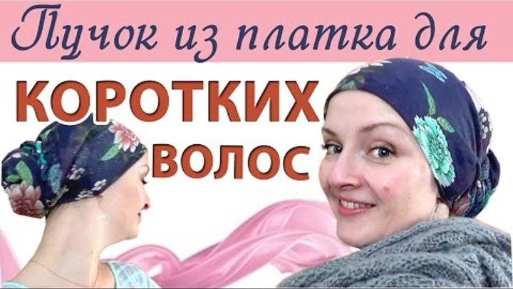 Как красиво завязать платок на голове, если у Вас короткие волосы.Пучок из платка для коротких волос