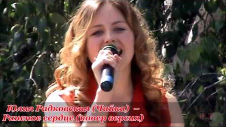 Юлия Радковская (Чайка) – Раненое сердце (кавер-версия)