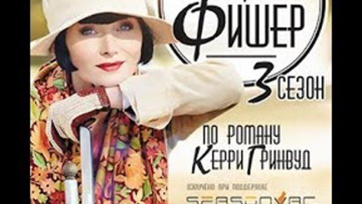 Леди-детектив мисс Фрайни Фишер / HD / Сезон 03 Серия 05
