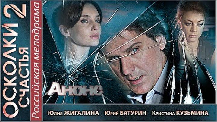 Осколки счастья 2 (2016). Анонс сериала.