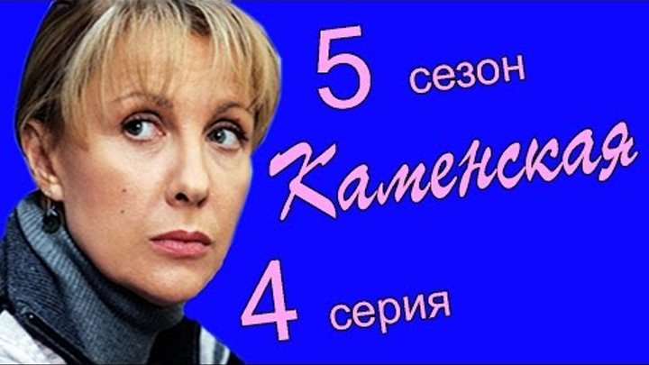 Каменская 5 сезон 4 серия (Закон трех отрицаний 2 часть)