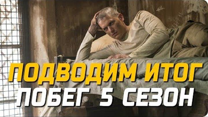 Побег 5 сезон – впечатление и мнение от просмотренного сериала