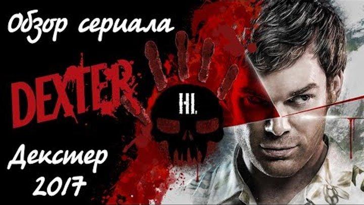 Обзор сериала Декстер 1, 2, 3, 4, 5, 6, 7, 8 сезон и стоит ли смотреть?