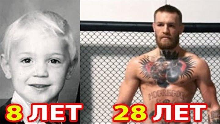 Как менялся Конор МакГрегор от 8 до 28 лет