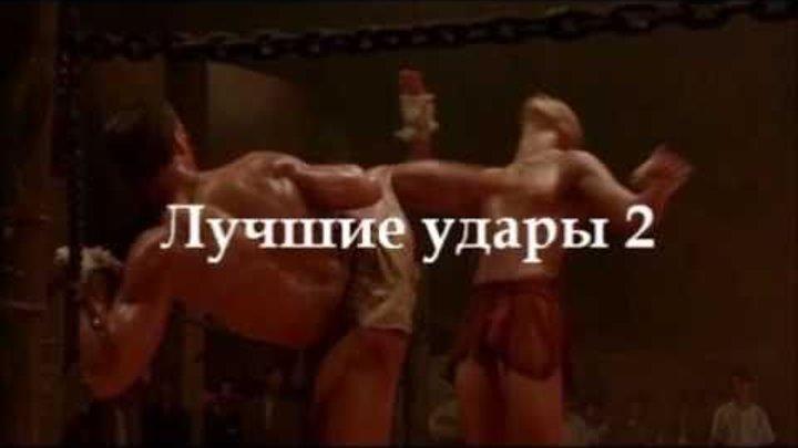 Жан Клод Ван Дамм Лучшие удары 2