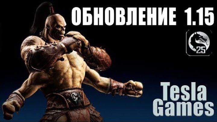 Обновление 1.15 Новый трейлер в Mortal Kombat X mobile