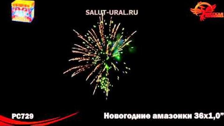 РС729 Салют (1,0x36) Новогодние амазонки