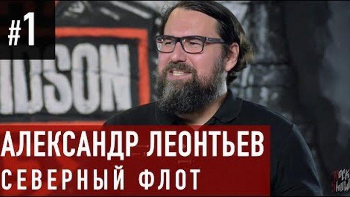 #1 || ROCK SHOW || Александр «Ренегат» Леонтьев. Северный Флот.