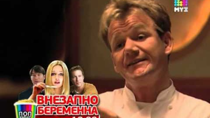 адская кухня 1 сезон 4 серия
