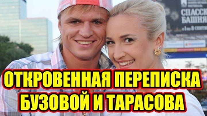 ПЕРЕПИСКА БУЗОВОЙ И ТАРАСОВА (СПЕЦВЫПУСК) (18.02.2017)