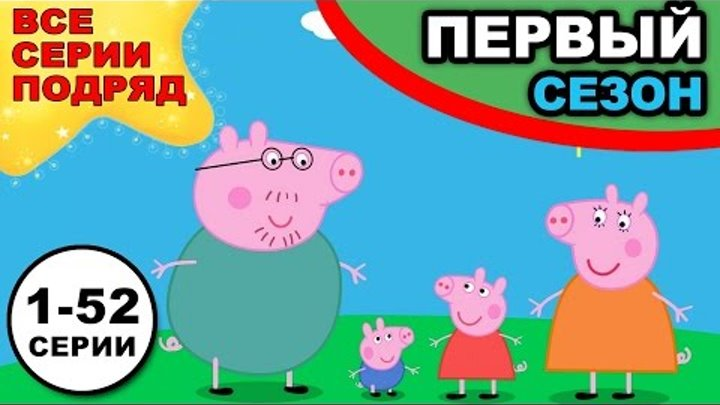 Свинка Пеппа все серии подряд, 1 сезон, 1-52 серии, одним видео, без рамок, на весь экран