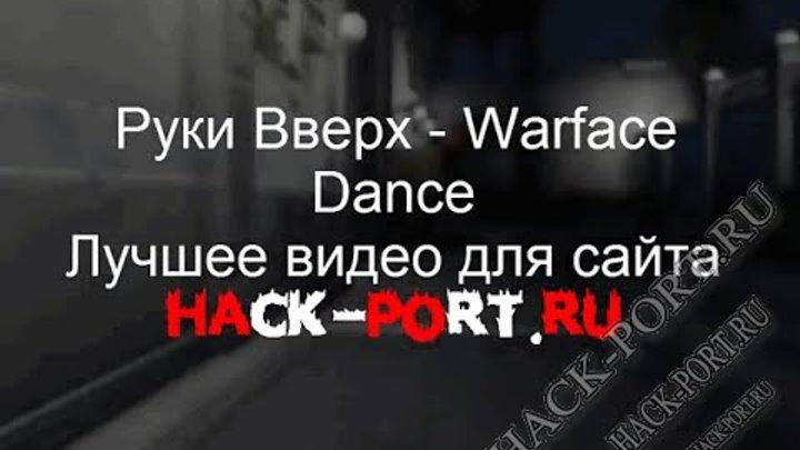 Руки Вверх Warface Dance Лучшее видео