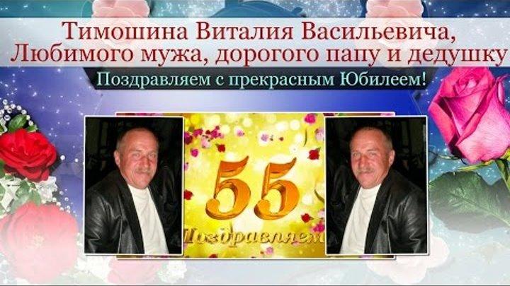 Ролик к 55 летнему Юбилею любимому мужу, папе и дедушке на заказ