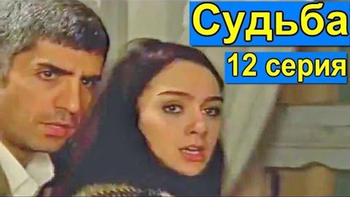 Турецкий сериал Судьба, 12 серия
