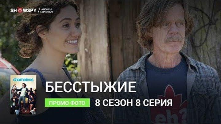 Бесстыжие 8 сезон 8 серия промо фото