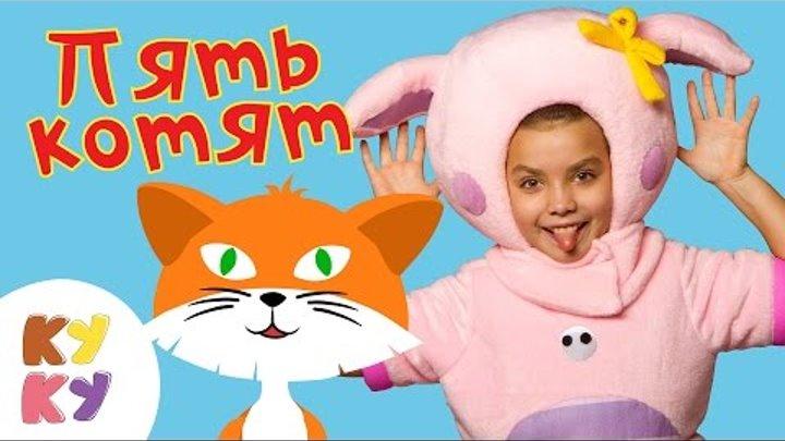 Кукутики - Пять котят - Развивающая, обучающая песенка мультик для детей малышей
