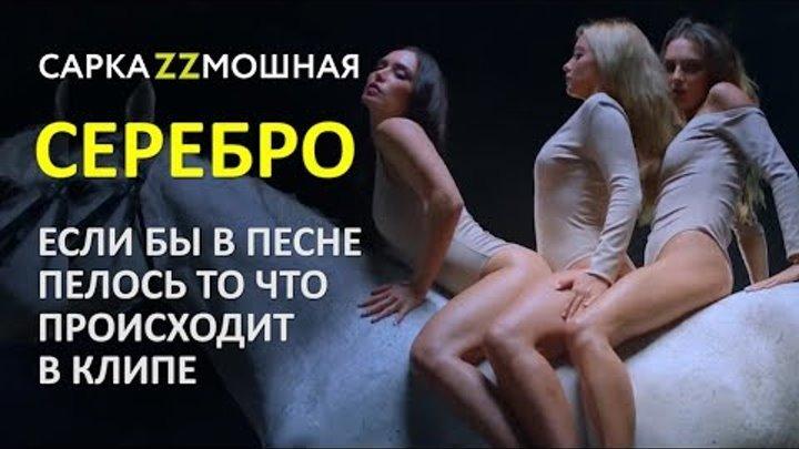 SEREBRO В КОСМОСЕ 🌏 ПАРОДИЯ на Серебро Если Бы Песня Была О Том Что Происходит В Клипе