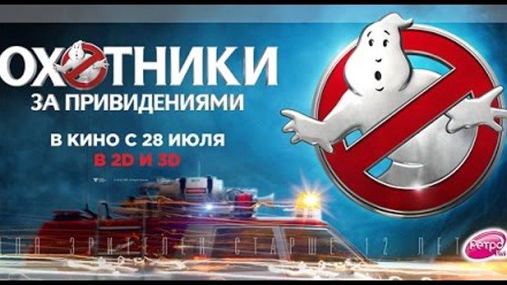 Охотники за привидениями Русский Трейлер 2016