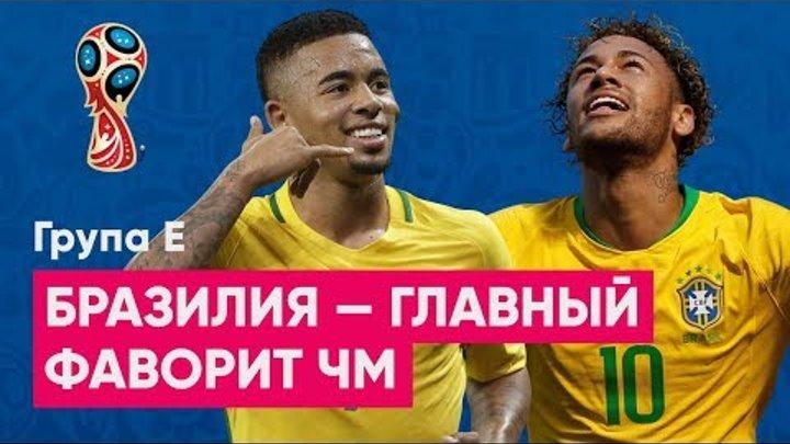 ЧМ 2018 Группа E Прогноз - Кто выйдет из группы? Бразилия — главный фаворит чемпионата мира