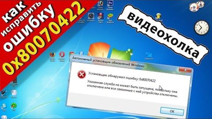 Как исправить ошибку обновления системы 0x80070422 в Windows 7