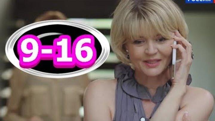 Между нами девочками 2 сезон 9-16 серия, содержание серии и анонс