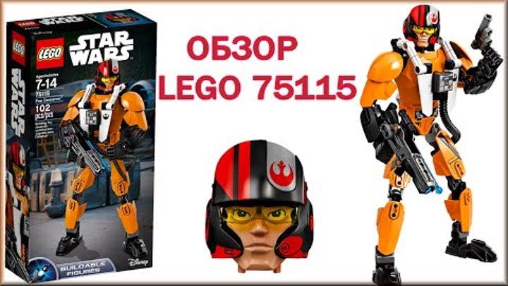 Лего ЗВЕЗДНЫЕ ВОЙНЫ Обзор 75115 ПО ДАМЕРОН! LEGO POE DAMERON