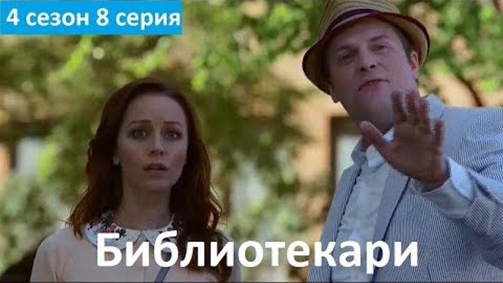 Библиотекари 4 сезон 8 серия - Промо (Без перевода, 2018) The Librarians 4x08 Promo